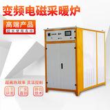 客户定制—600KW变频电磁采暖炉