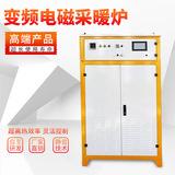 客户定制—300KW变频电磁采暖炉