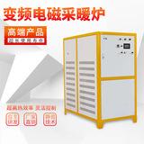 野外工程用变频电磁采暖炉
