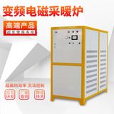 学校、政府等事业单位用变频电磁采暖炉(80KW)
